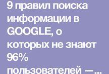 Поиск информации в Google.
