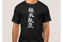 漢字名前Tシャツ(男性)KANJI NAME / 外国人の名前を漢字で表現しました