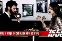 New promo song... 15 50 - Εγώ (Κοίτα Με Πετάω) (Lyric Video)