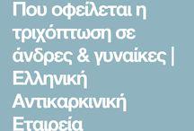 ΤΡΙΧΟΠΤΩΣΗ