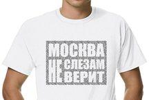 Мужские футболки 2015 / Дизайнерские футболки для стильных