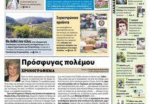 """ΔΥΤΙΚΑ ΤΗΣ ΑΘΗΝΑΣ Τ. 18 / Εξώφυλλο 18ου φύλλου της εφημερίδας """"Σελίδες Δυτικα της Αθήνας"""""""