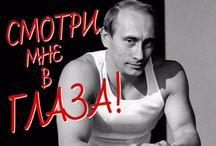Политическая шпана Кремля.За державу обидно.