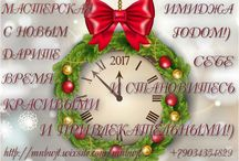 Поздравления с праздниками)