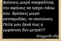 funny greek quotes°