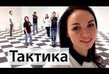 Видеообзоры (Nowuknow знает, где провести время в МСК!)