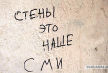 На стенах