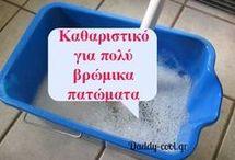 καθαριοτητα