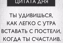 Золотые слова)))