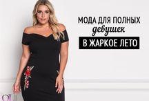 Модные образы / Fashion look / Мода для тех милых женщин, кому за 30, 40, 50 и старше. Главное, помнить, что женщине очень важно выглядеть на все 100%!