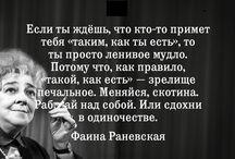 Раневская)