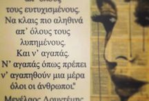 Greek quotes and stuff
