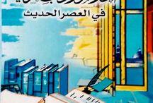 Nadwi Scholars