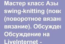 свинг вязание