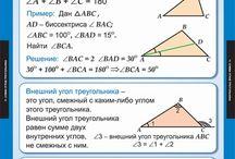 Математика для Миши