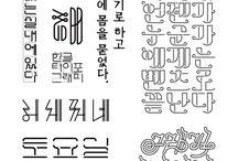 Hangul 한글 fonts