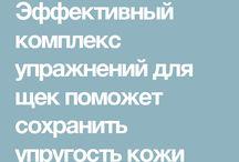 Фейсфитнес