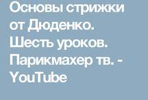 parikmaxer tv