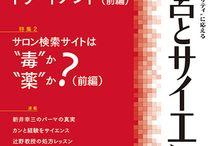 """経営とサイエンス / サロンワーカーの""""リアリティ""""に応える"""
