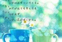 ポエム 名言 泣ける集     poem