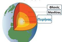 ηφαίστεια σεισμός