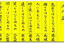 【追悼 中川昭一先生】