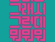 Hangeul Caligraphy