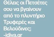 ΤΙΠΣ ΚΑΘΑΡΙΣΜΟΥ