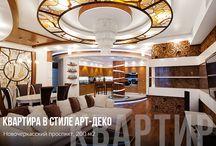 200-метровая квартира в стиле арт-деко на Новочеркасском проспекте / Проект создавался в 2010-2011 году.  Первое, на что вы обратите внимание, – это сложные потолки и округлые формы, созданные по просьбе заказчика. Они несут не только декоративные функции: здесь была проведена огромная работа по перепланировке, так как в центре квартиры находились санузлы и кладовки, которые дробили огромную гостиную на несколько маленьких и малофункциональных пространств. Все это убрали, а на месте коммуникаций сделали сложную колонну с мозаикой и подняли кухню над подиумом.