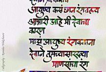 Mazi Marathi Mayboli ......