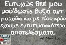 greek quotes... / Greek substitute Greek moments