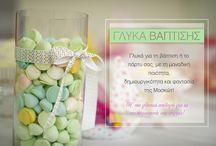 Γλύκα Βάπτισης & Γάμου