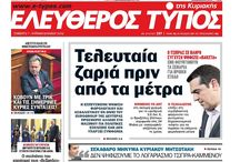 Frontpages Sun 8/5/2016