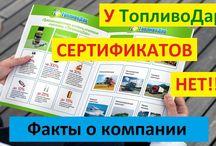 Сертификаты ТопливоДар. Достоверно 100%.   http://irinagor71.tdar.su
