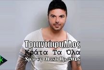 New promo song... Τριαντάφυλλος - Κράτα Τα Όλα (Sparcy Mash Up 2016)
