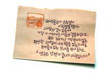 캘리그라피 / 손글씨