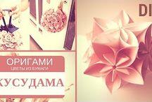 Кусудама из бумаги / кусудама из бумаги оригами интерьер своими руками поделки поделка красиво легко дизайн декор