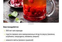Напитки)