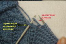 Шпаргалки по вязанию