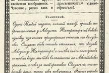 РУССКИЙ ПОЧЕРК / репертуар русских каллиграфических почерков