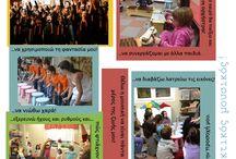 Μουσική αγωγή-music education