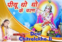 Piyun Dho Dho ke Charan || Beautiful Krishna Bhajan  || Devotional Song