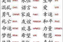 Chinese Calligraphy 書法 / Kínai kalligráfia