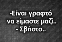 ελληνικα αστεια