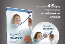 Σεμινάρια Πωλήσεων / Σεμινάρια Πωλήσεων στην Ελλάδα