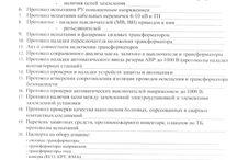 Исполнительная и техническая документация по электрике / Исполнительная и техническая документация по электрике - акты, чертежи, протоколы