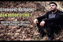 New promo song... Χριστόφορος Χάσπαρης - Δεν Μπορούμε