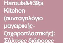 σάλτσες διάφορες