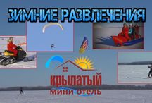 Mini otel Krilatij