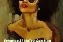 All Female Έκθεση ζωγραφικής